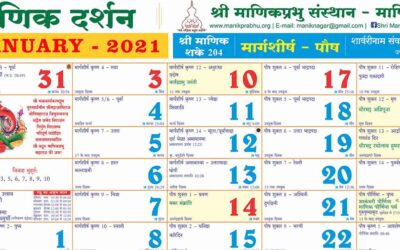 Online Booking for Manik Darshan Calander 2021